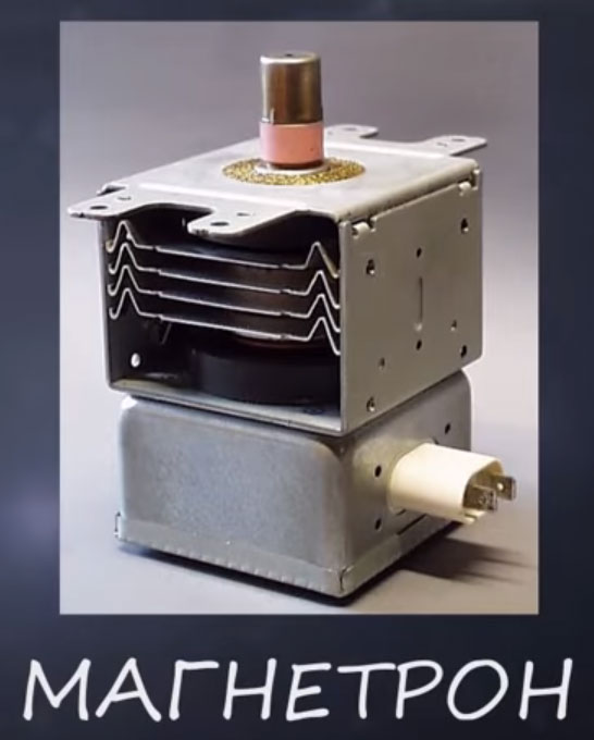 магнетрон в микроволновке