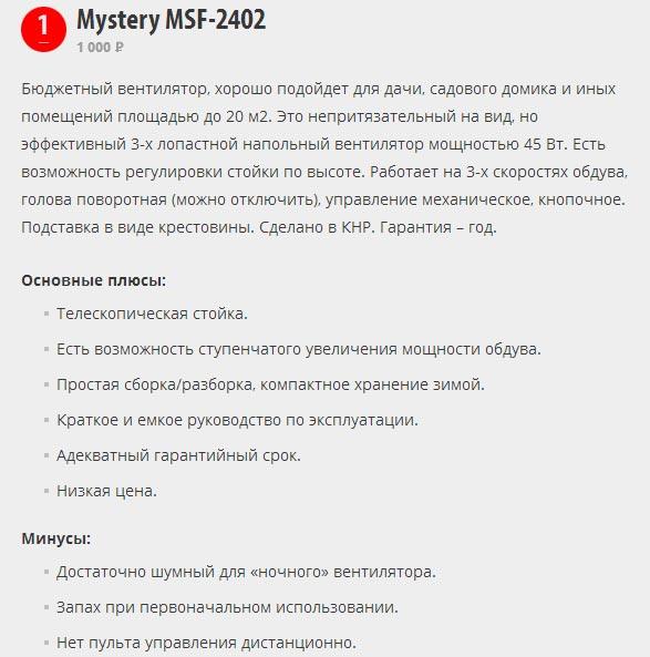 технические характеристики недостатки и преимущества напольного вентилятора Mistery MSF