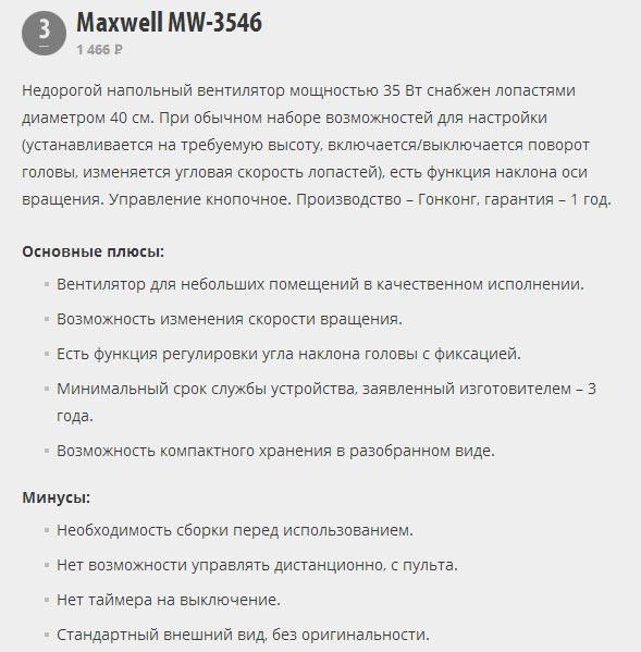 технические характеристики и недостатки напольного вентилятора напольный вентилятор Maxwell MW-3546