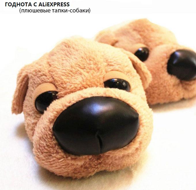 плюшевые тапки собаки