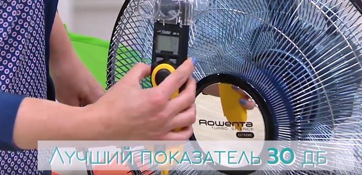 идеальный шум от напольного вентилятора 30 дб