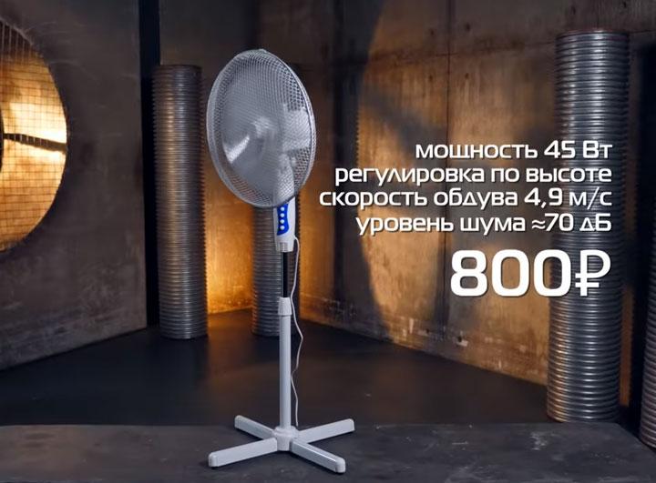 недорогой напольный вентилятор до 1000 рублей его эффективность