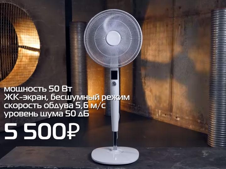 дорогой напольный вентилятор для квартиры и дома