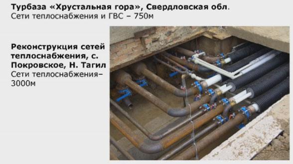соединение простых стальных и теплоизолированных труб