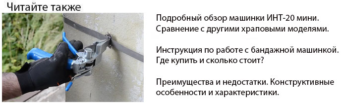 обзор на бандажную машинку для ленты СИП ИНТ-20 мини