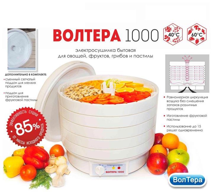 хорошая марка сушилки для овощей и фруктов Волтера