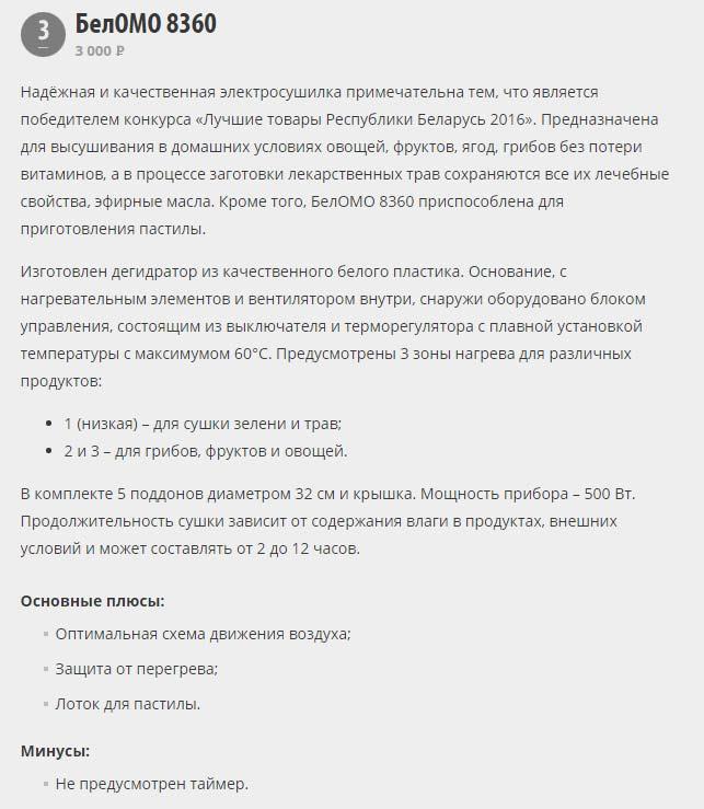 характеристики и достоинства сушилки для овощей и фруктов Беломо 8360