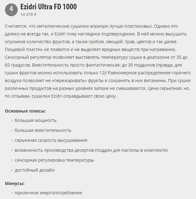 характеристики и обзор сушилка Ezidri Ultra FD1000