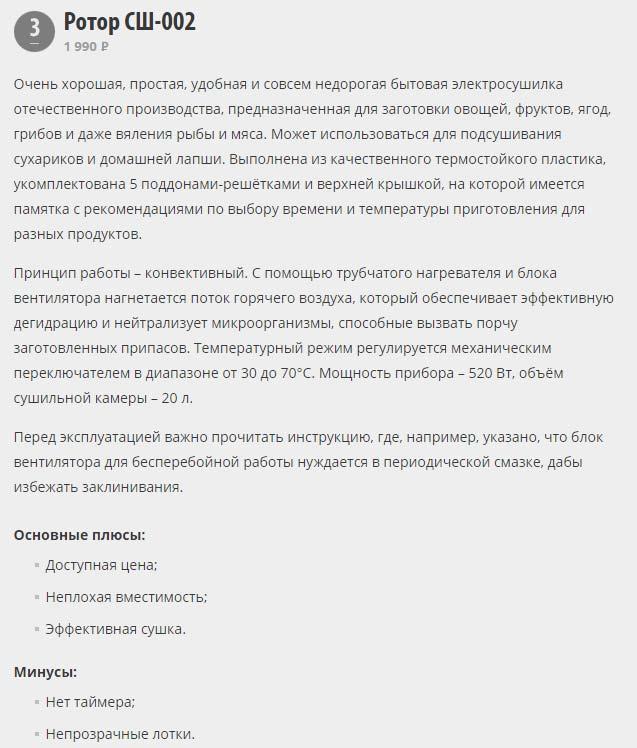 характеристики и обзор сушилка для овощей и фруктов Ротор СШ-002
