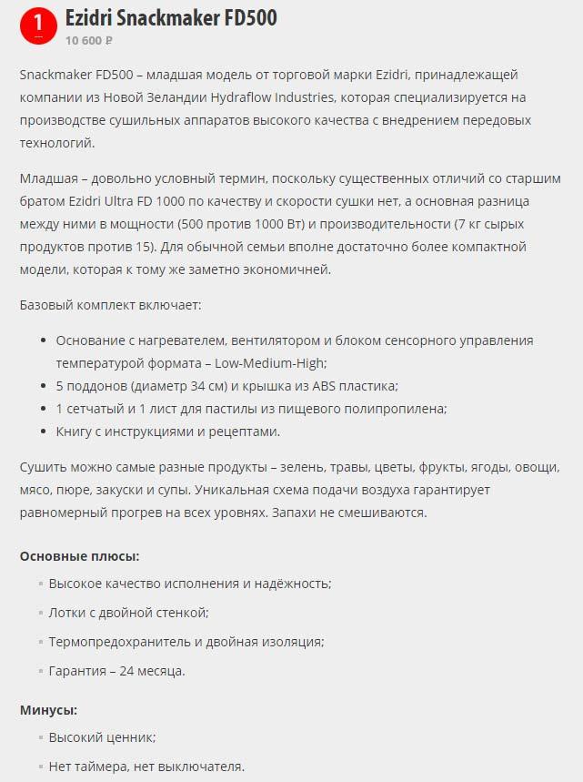 характеристики и достоинства сушилки для овощей Ezidri Snackmaker FD500