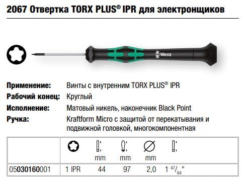 отвертка Wera Torx Plus для электроники