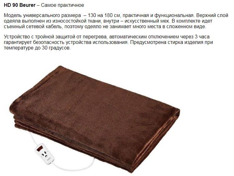 Самое практичное электроодеяло Beurer HD90