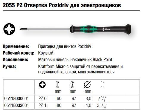 отвертка PZ Pozidriv Wera для электроники и телефонов