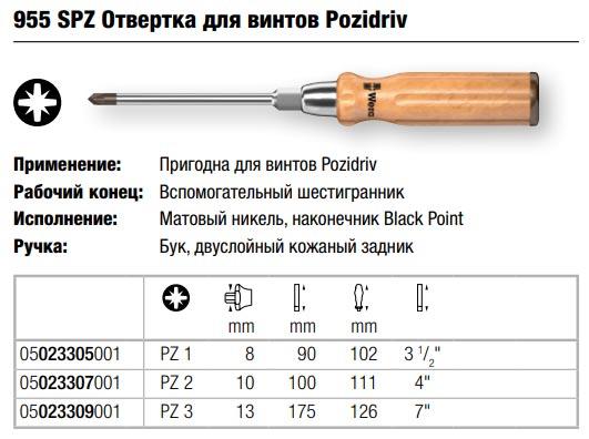 деревянная отвертка wera SPZ Pozidriv