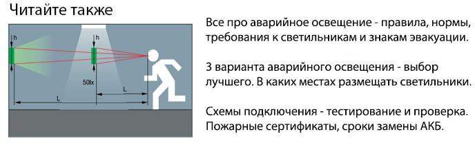 схемы подключения аварийного освещения нормы и требования знаки безопасности и эвакуации