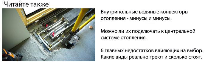 внутрипольные конвекторы отопления минусы и недостатки