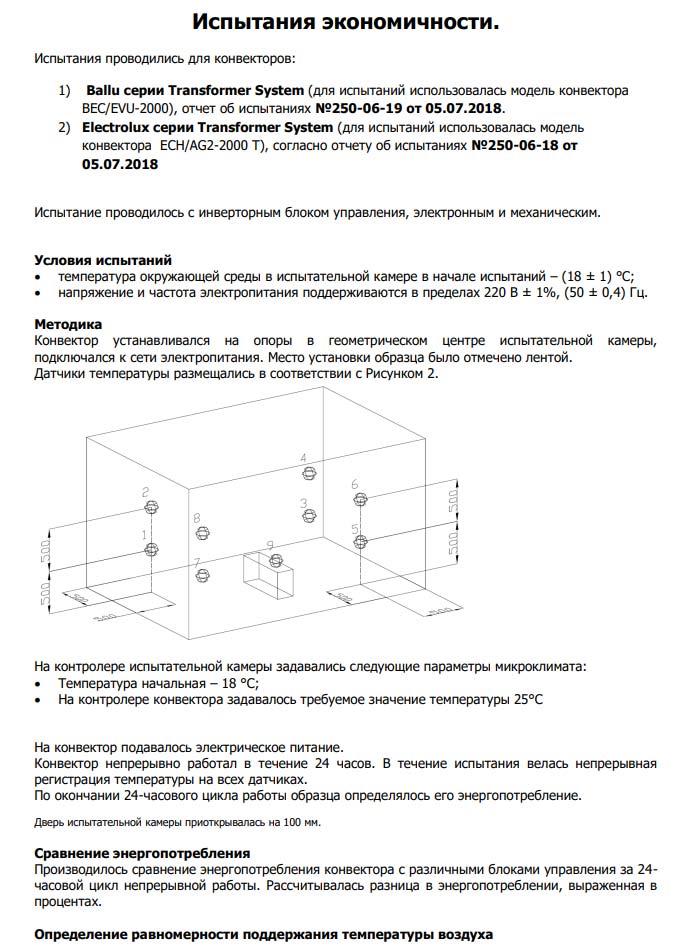 тесты и лабораторные испытания инверторных конвекторов и механических экономичность