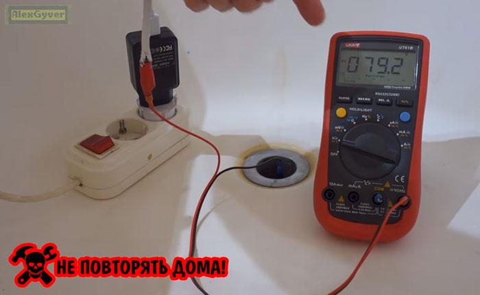 напряжение с зарядника смарфтона 80 вольт