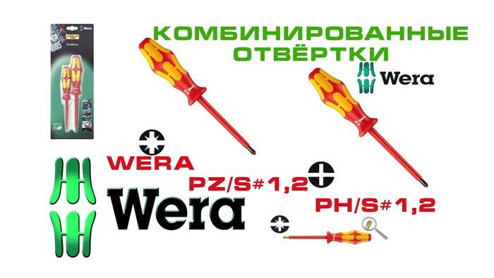 комбинированные отвертки для электрика wera Pz sl и Ph sl
