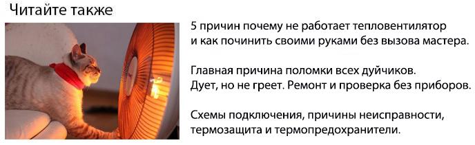 почекму не работает тепловентилятор и как починить своими руками