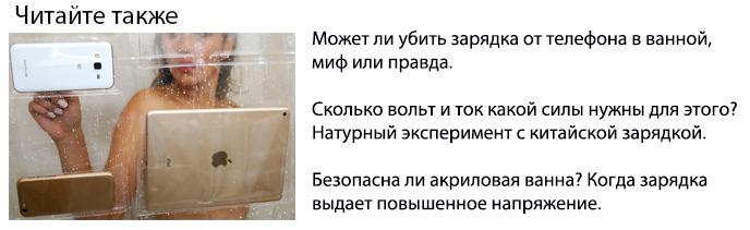 может ли убить зарядка и зарядное устройство от телеофна смартфона в ванной