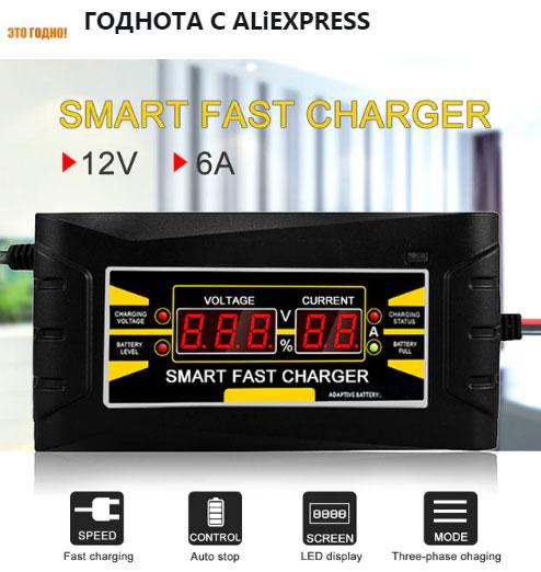 хорошее зарядное устройство для аккуммулятора