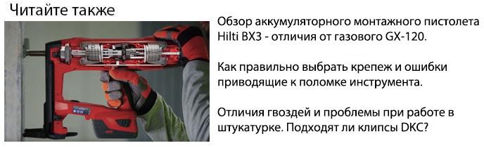 обзор аккумуляторного монтажного пистолета хилти BX3