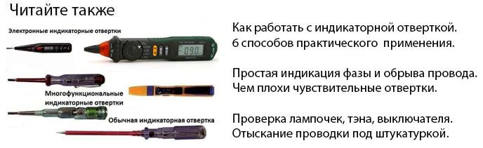 как пользоваться индикаторной отверткой измерение фазы и напряжения прозвонка