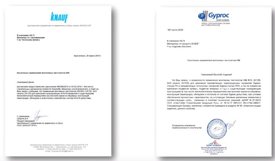 подтверждение от компаний кнауф и гипрок о возможности применения пистолетов хилти для монтажа гипрока