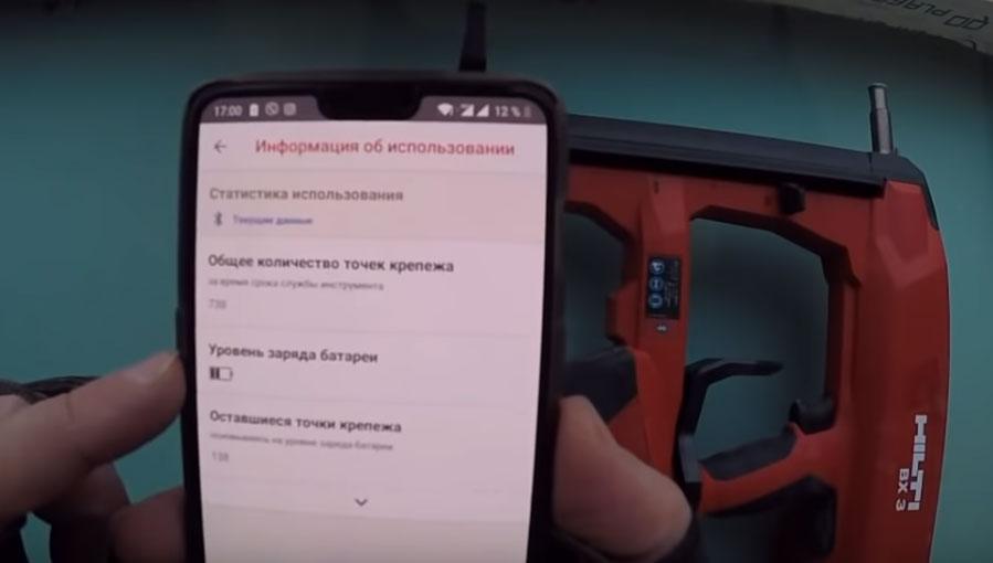 связь монтажного пистолета Hilti BX3 и смартфон