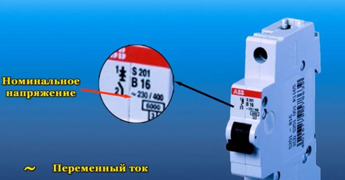 автомат для работы в сетях переменного напряжения