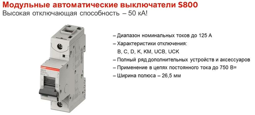 автоматический выключатель на полтора модуля с током КЗ 50кА на динрейку