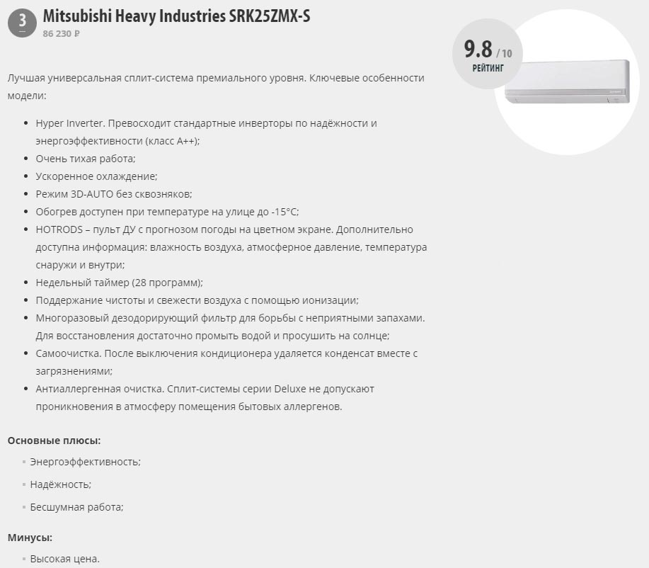 преимущества и недостатки кондиционера Mitsubishi Heavy