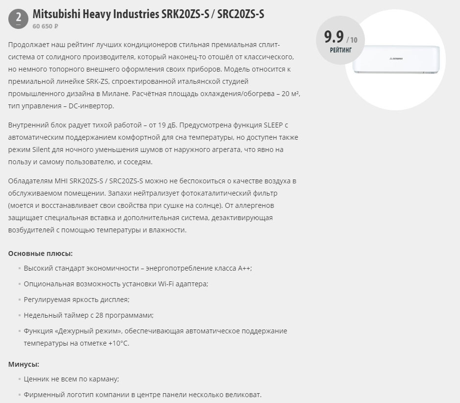 кондиционер для спальни Mitsubishi Heavy