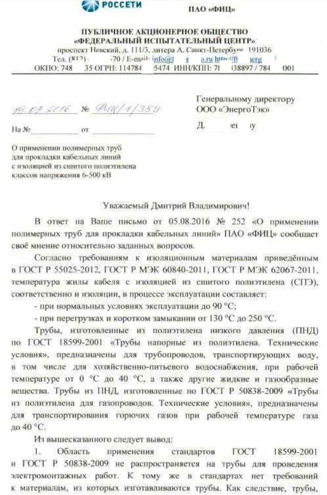письмо о запрете применения труб ПНД для прокладки кабелей в земле