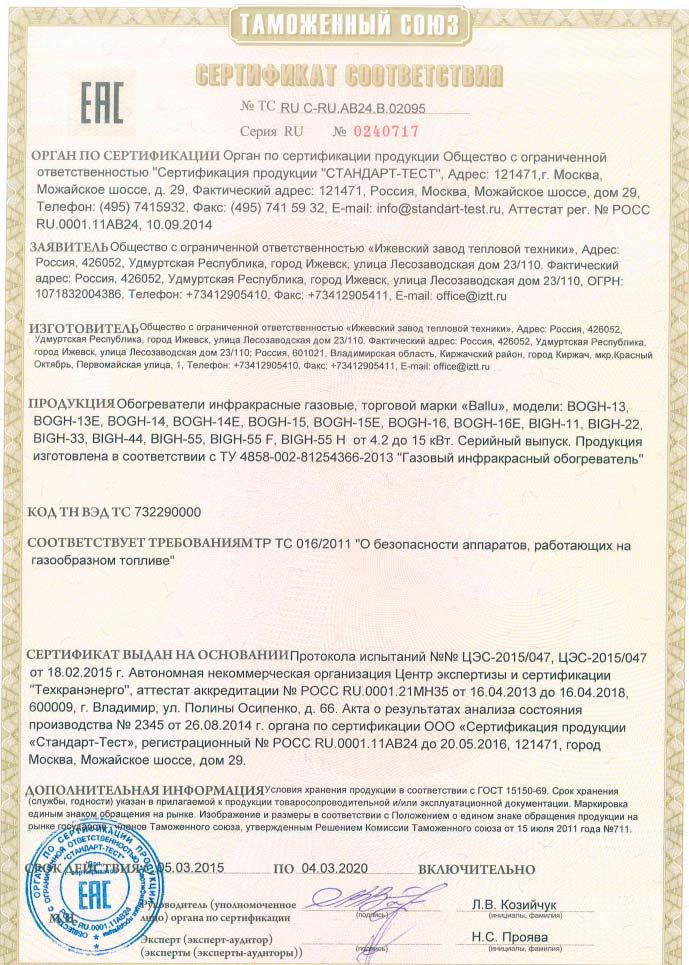 пожарный сертификат на уличный газовый обогреватель Ballu Flame