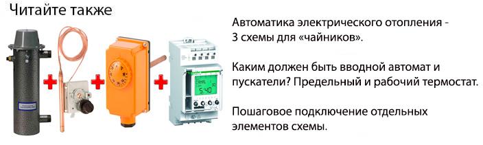 автоматика электрического отопления 3 схемы