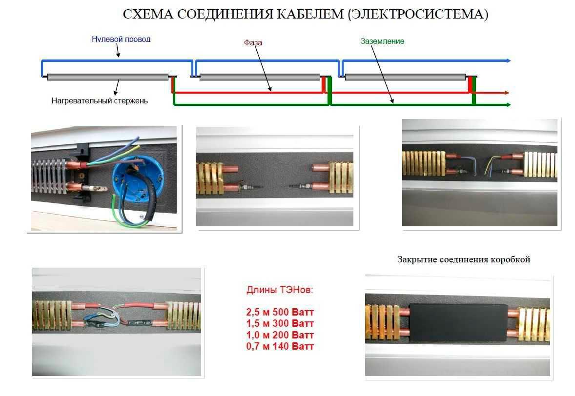 схема подключения теплого плинтуса электрического