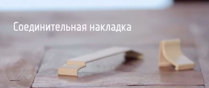 накладка
