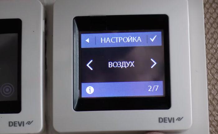 перевод работы термостата на датчик воздуха