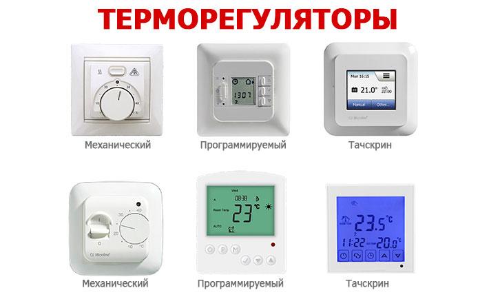 разница между терморегуляторами для теплых полов какой лучше