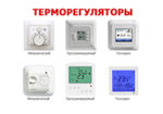 Схемы подключения терморегулятора теплого пола — полезные советы и правила выбора.