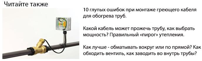 монтаж греющего кабеля для обогрева труб ошибки и правила