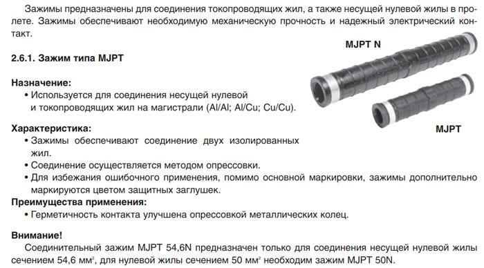 изолированные соединительные гильзы для сип нилед mjpt mjptn характеристики