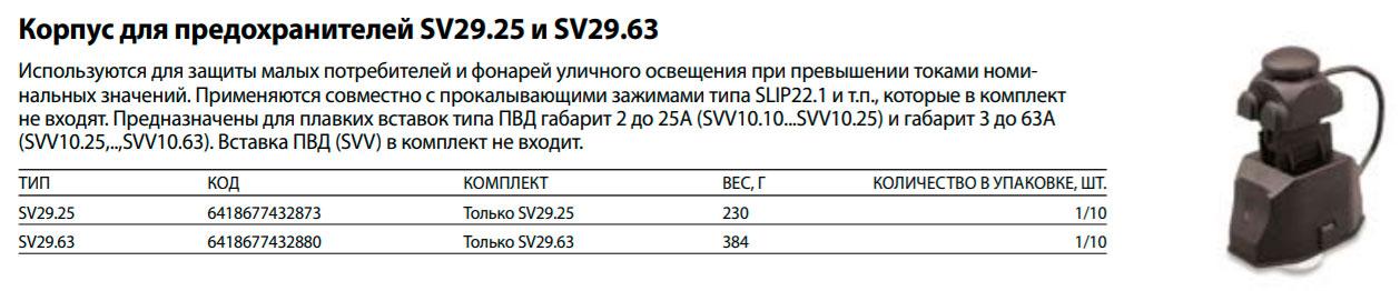 корпус предохранителя для сип Ensto SV