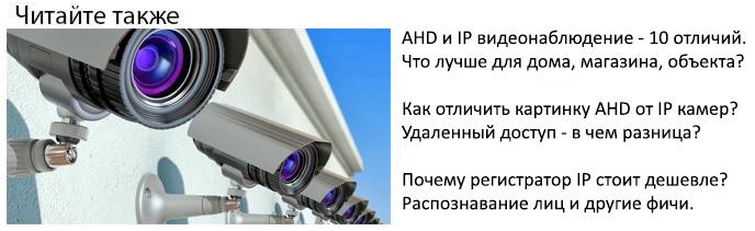 AHD или IP видеокамеры что лучше поставить дома на даче