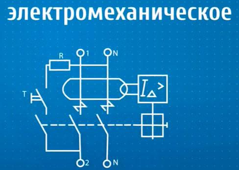 схема обозначения электромеханического узо