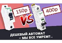 Какой автомат лучше выбрать для квартиры в электрощиток — дешевый или дорогой?