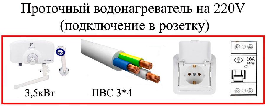 подключение проточного водонагревателя к электросети кабель и автомат