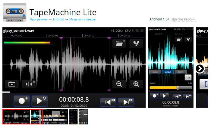 программа Tape Machine